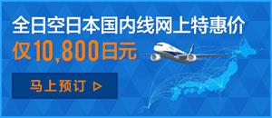 全日空日本国内线网上特惠价