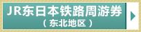 JR東日本通票
