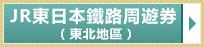 JR东日本通票