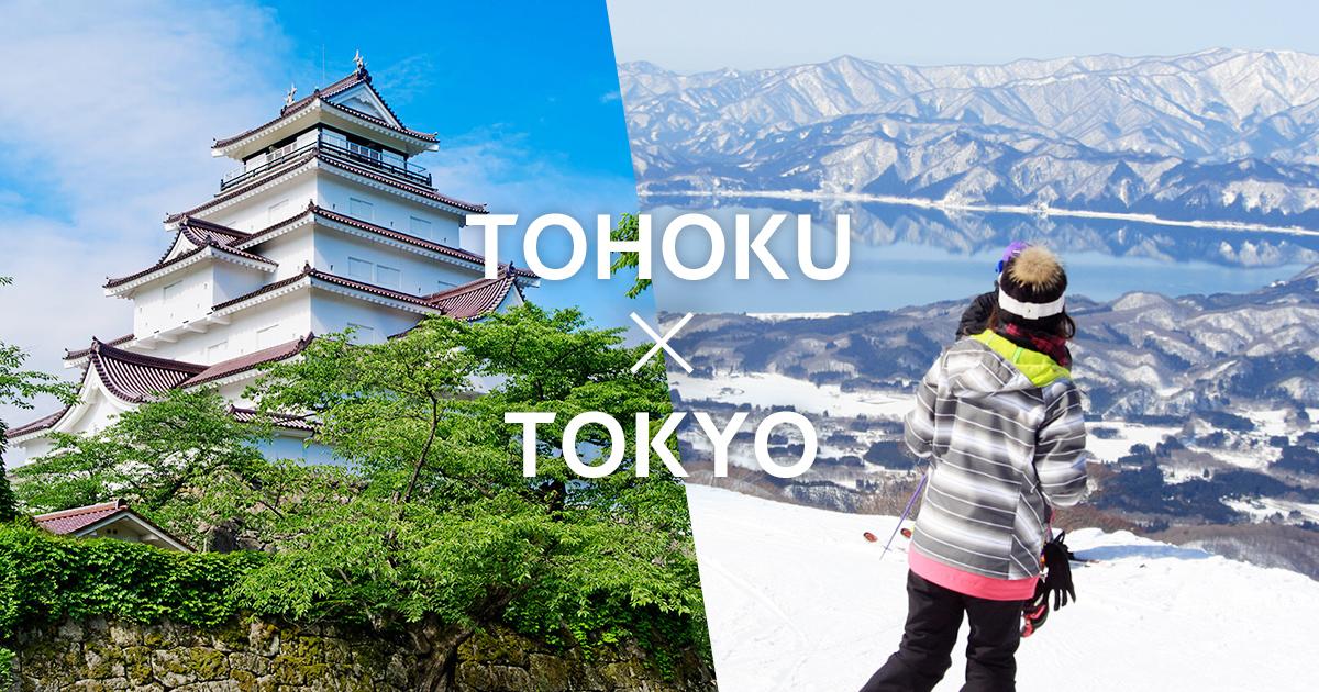 โทโฮคุ