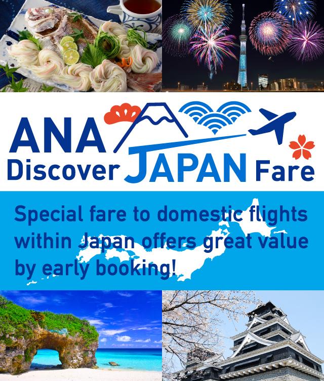 ANA Discover JAPAN Fare