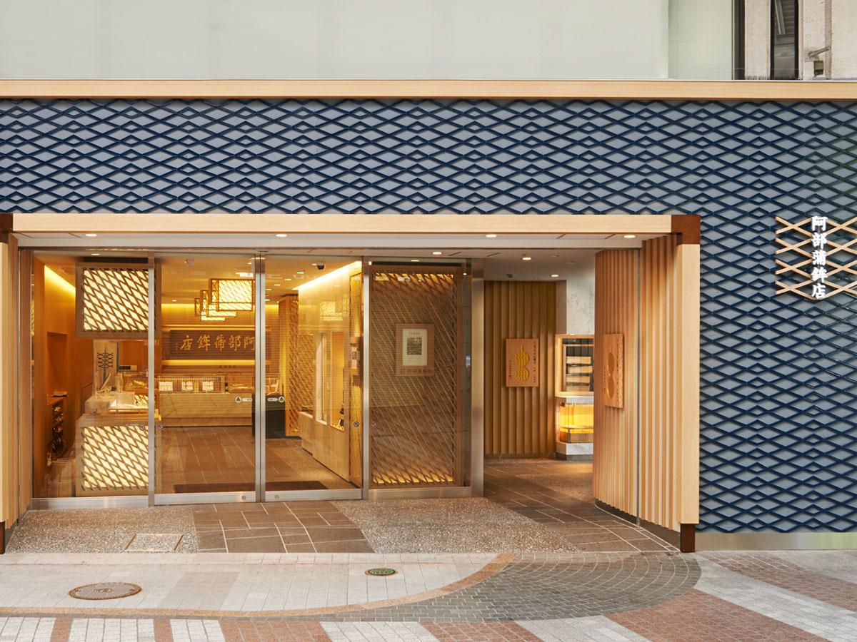 Abe Kamaboko-ten Main Store - Specialists in Kamaboko (steamed seasoned fish paste)_2