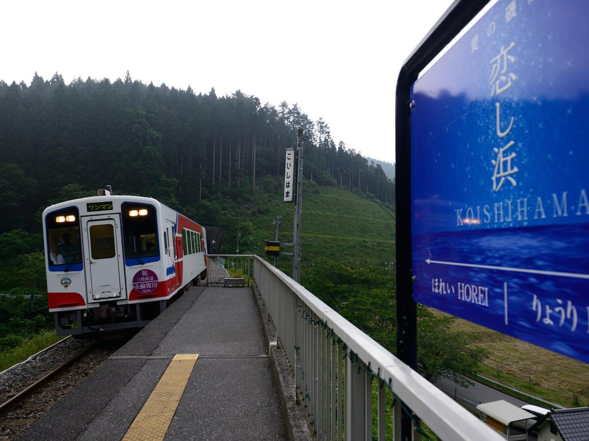 Koishihama Station, Sanriku Railway Company's Minami-Rias Line _3
