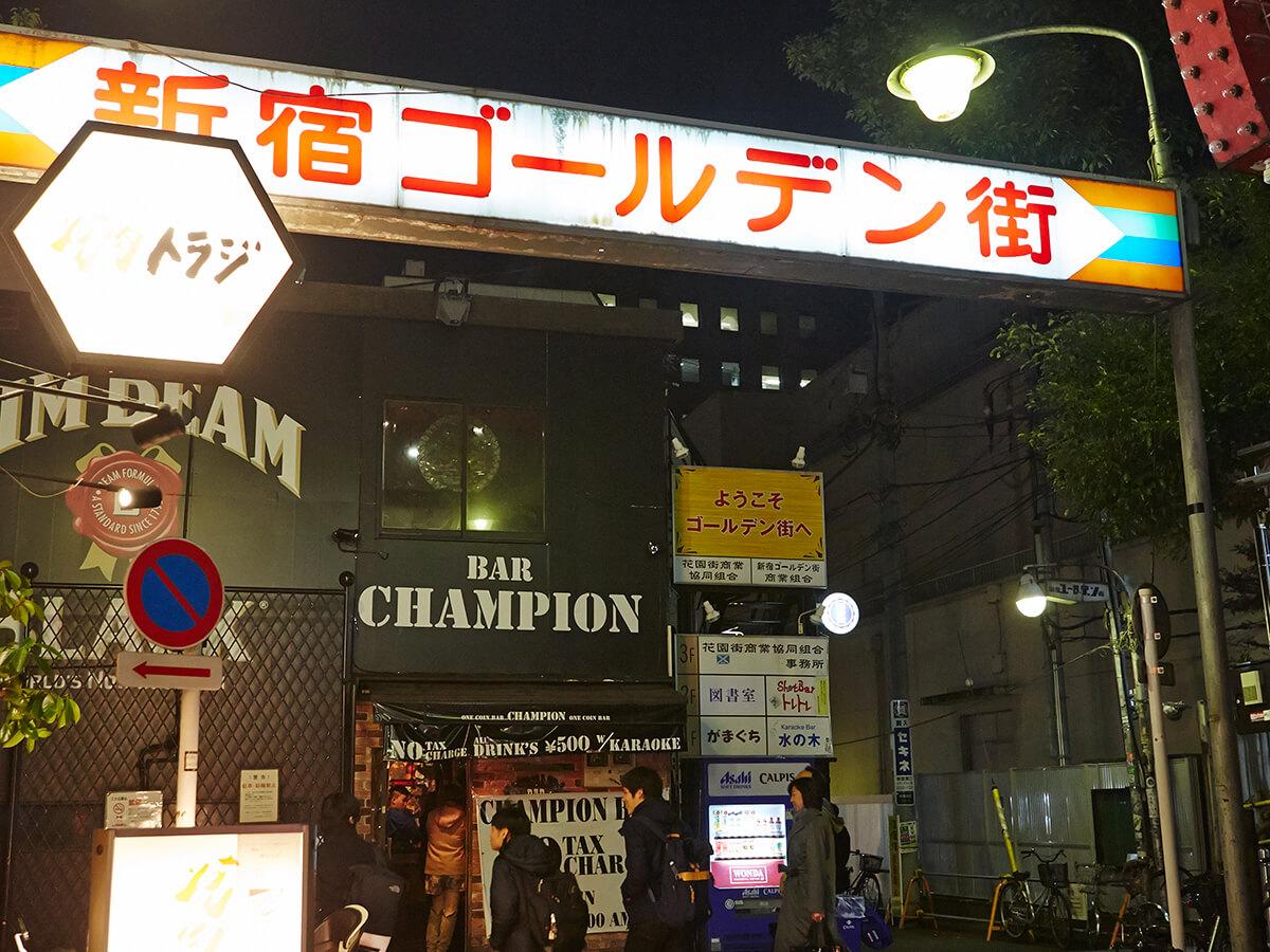 Shinjuku Hanazono Golden Gai_1