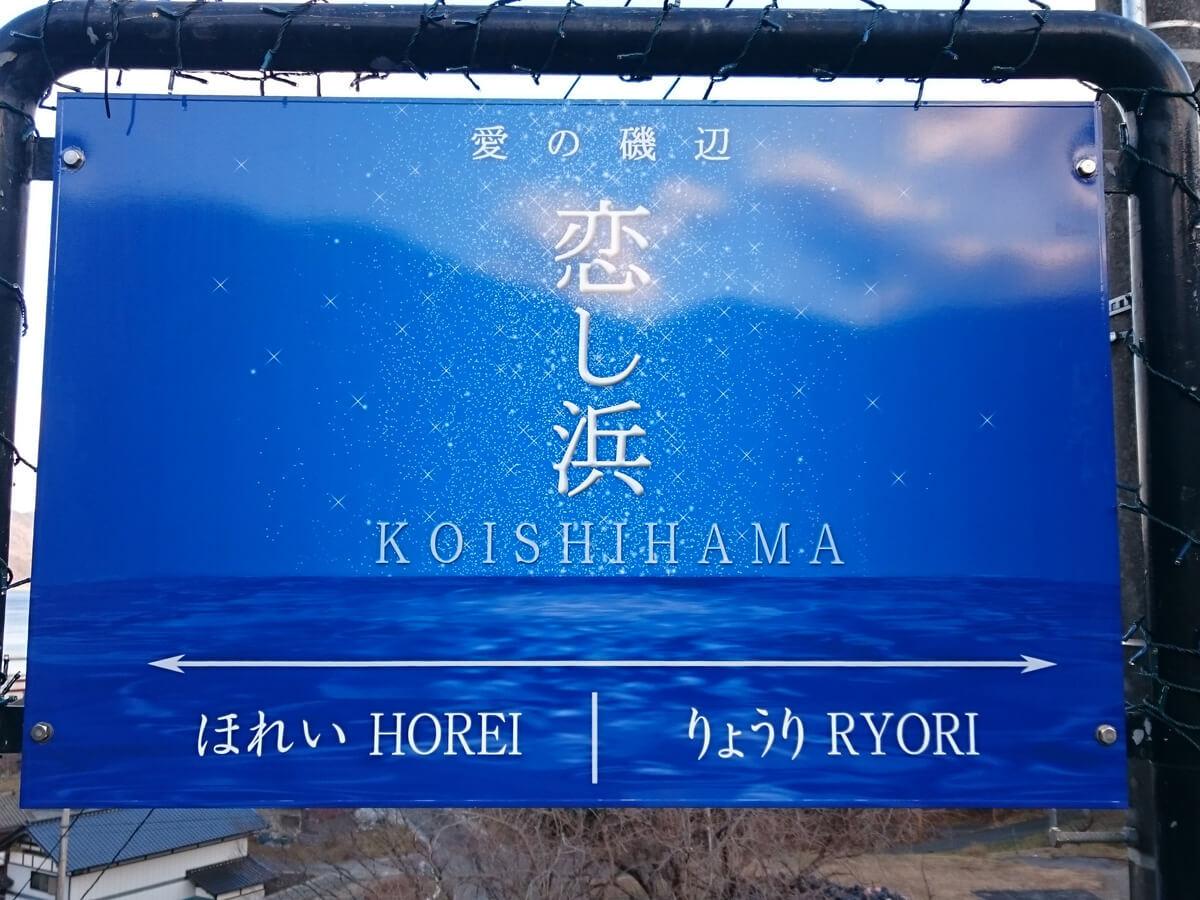 Koishihama Station, Sanriku Railway Company's Minami-Rias Line _1