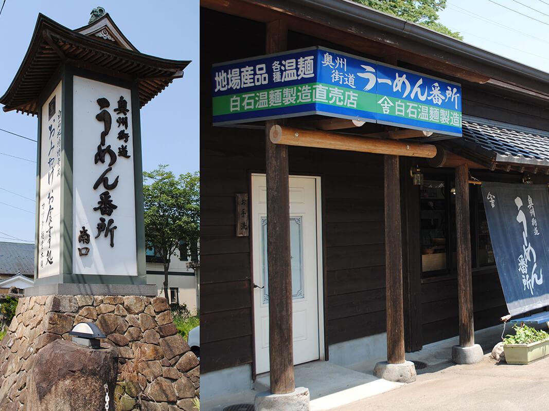 Oshu Kaido Street Umen Bansho (Umen di Shiroishi)_2