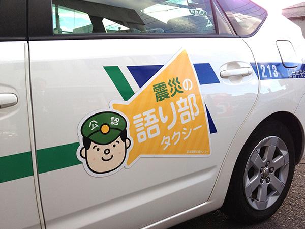 講震災故事計程車