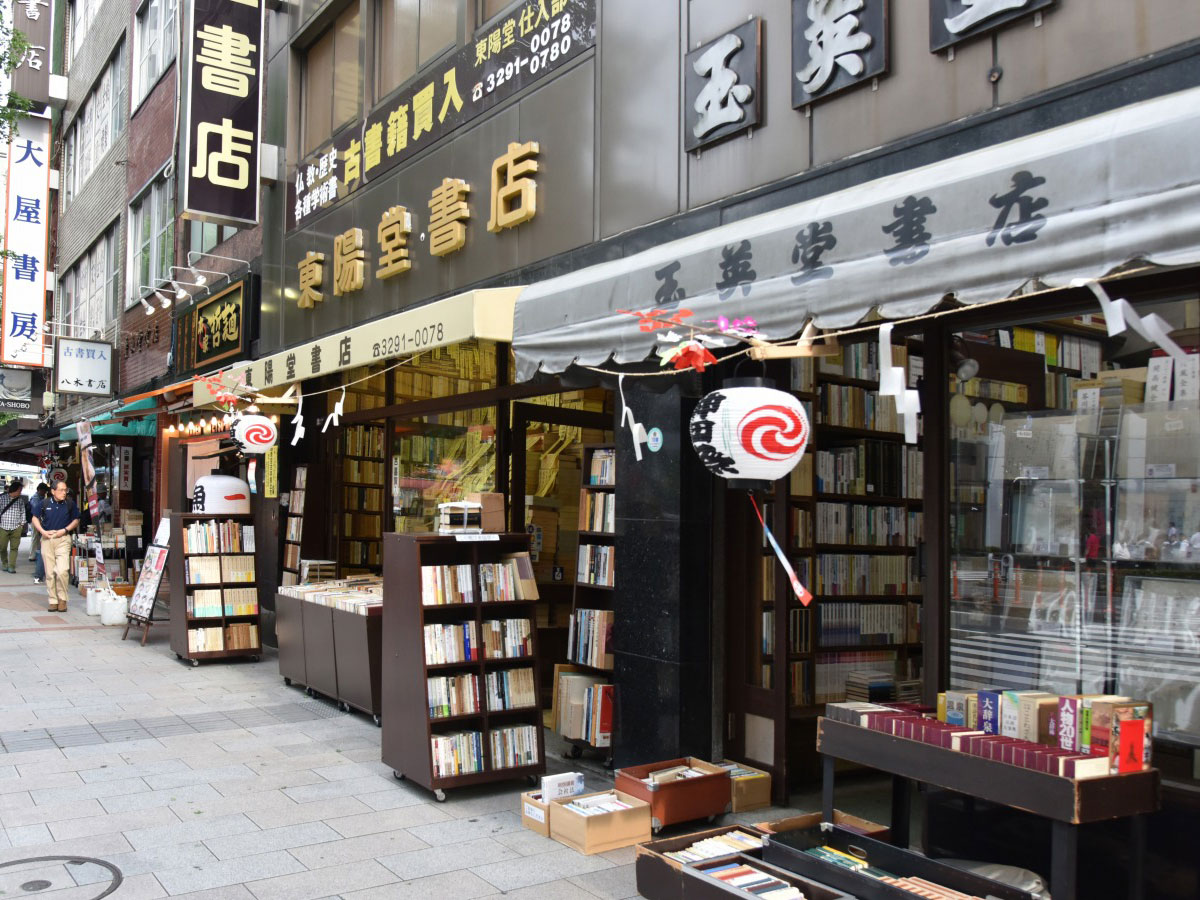 Jimbocho Used Book Town_1